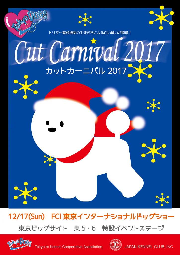 cutcarnival2017